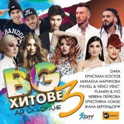 BG хитове до скъсване 3 част - Компилация 2017 [ CD ]