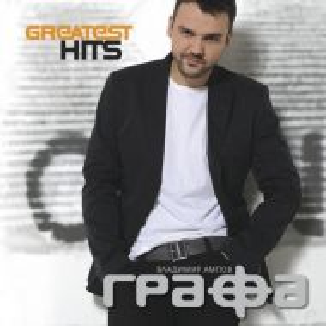 Графа (Владимир Ампов) - Greatest Hits [ CD ]