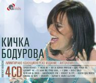 Кичка Бодурова - Антология (3CD with bonus CD mp3 format) [ CD ]