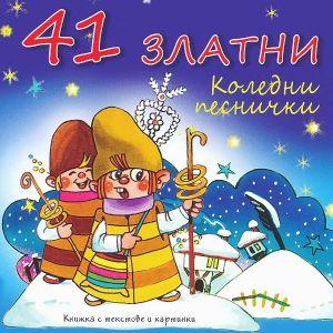 41 Златни Коледни песнички [ CD ]