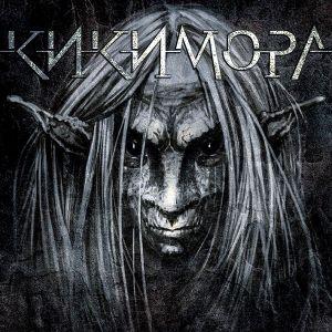Кикимора - Кикимора (албум 2015) [ CD ]