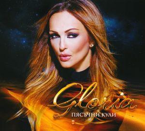 Gloria - Пясъчни кули (2015) [ CD ]
