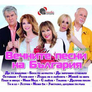 Вечните песни на България 1 част - Компилация [ CD ]