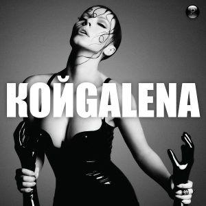 Галена - Кой GALENA (дуетен албум) [ CD ]