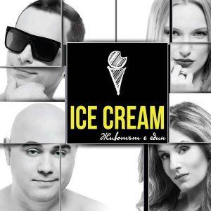 Ice Cream - Животът е един [ CD ]