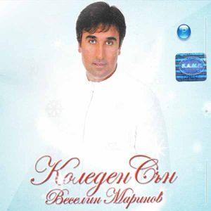 Веселин Маринов - Коледен сън [ CD ]