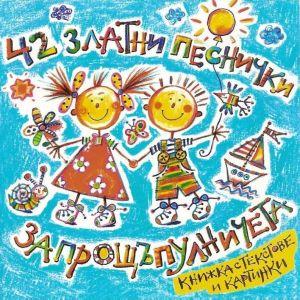 42 ЗЛАТНИ ПЕСНИЧКИ ЗА ПРОЩЪПУЛНИЧЕТА - [ CD ]