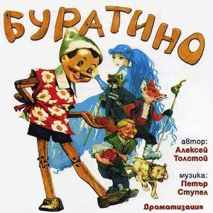 БУРАТИНО - Драматизация с музика на Петър Ступел [ CD ]