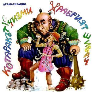 ХРАБРИЯТ ШИВАЧ, КОТАРАКЪТ С ЧИЗМИ - Драматизации за деца [ CD ]