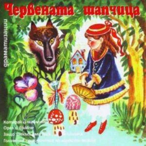 ЧЕРВЕНАТА ШАПЧИЦА, КОТАРАК И МАЙМУНКИ - Драматизации [ CD ]