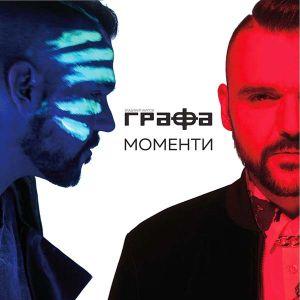 Графа (Владимир Ампов) - Моменти (албум 2016) [ CD ]