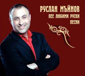 РУСЛАН МЪЙНОВ Пее любими руски песни [ CD ]