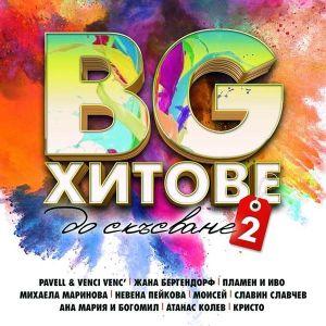 BG хитове до скъсване 2 част - Компилация 2016 [ CD ]