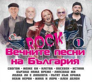 Вечните РОК  песни на България 1 част - Компилация [ CD ]