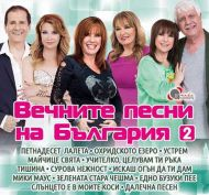 Вечните песни на България 2 част - Компилация [ CD ]
