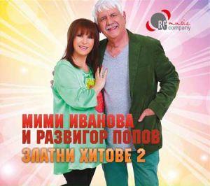 Мими Иванова и Развигор Попов - Златните хитове 2 част [ CD ]