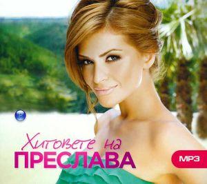 Преслава - Хитовете на Преслава (mp3 format) [ CD ]