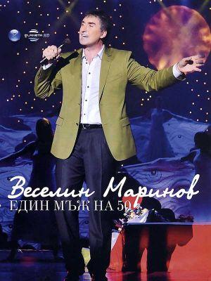 Веселин Маринов - Един мъж на 50 (DVD)