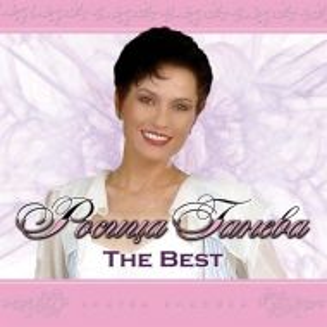 Росица Ганева - The Best [ CD ]