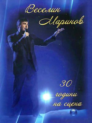 Веселин Маринов - 30 години на сцена (3CD) [ CD ]
