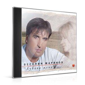Веселин Маринов - Хубава жена [ CD ]