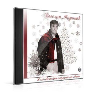 Веселин Маринов - Най-скъпият подарък на света [ CD ]
