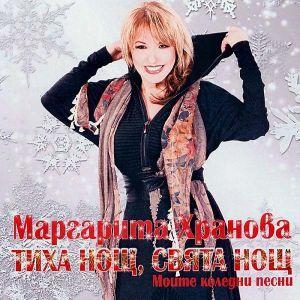 Маргарита Хранова - Тиха нощ, свята нощ [ CD ]