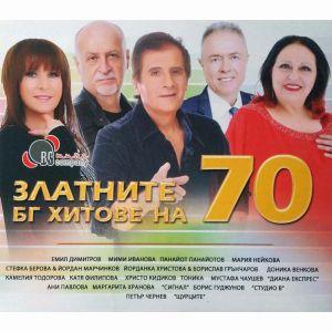 Златните български хитове на 70-те години - Компилация [ CD ]