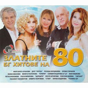 Златните български хитове на 80-те години - Компилация [ CD ]