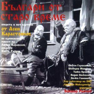 БЪЛГАРИ ОТ СТАРО ВРЕМЕ - Оперета по повестта на Любен Каравелов (2CD) - [ CD ]