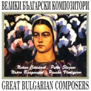GREAT BULGARIAN COMPOSERS - Petko Staynov, Pancho Vladigerov - [ CD ]