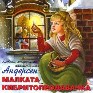 МАЛКАТА КИБРИТОПРОДАВАЧКА - Детски мюзикъл по Андерсен [ CD ]