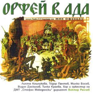 ОРФЕЙ В АДА - Опера-Буфа Жак Офенбах (2CD) [ CD ]