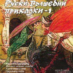 РУСКИ ВЪЛШЕБНИ ПРИКАЗКИ част 1 - Драматизации на четири руски вълшебни приказки [ CD ]
