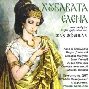 ХУБАВАТА ЕЛЕНА - Опера-Буфа Жак Офенбах (2CD) [ CD ]