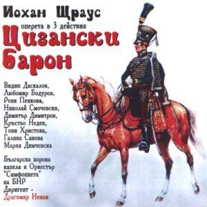 ЦИГАНСКИ БАРОН - Оперета от Йохан Щраус (2CD) [ CD ]
