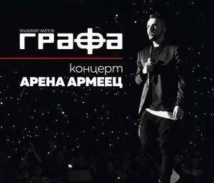 Графа (Владимир Ампов) - Концерт Арена Армеец (CD with 2 x DVD-Video) [ CD ]