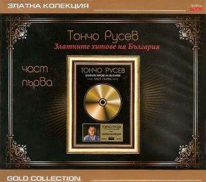 Тончо Русев - Златните Хитове на България 1 част [ CD ]