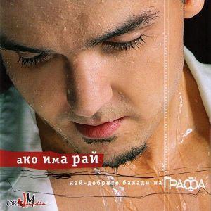 Графа (Владимир Ампов) - Ако има Рай (Най-добрите балади на Графа) [ CD ]