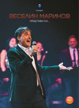 Веселин Маринов - Представи си... (2 x DVD-Video) [ DVD ]