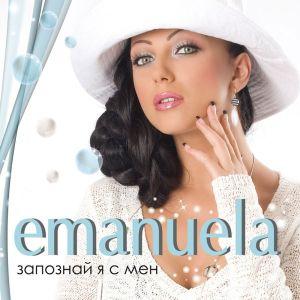 Емануела (Emanuela) - Запознай я с мен (2008) [ CD ]