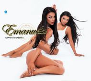 Емануела (Emanuela) - Нотариално заверен (2018) [ CD ]