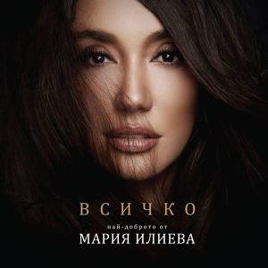 Мария Илиева - Всичко - най-доброто от Мария Илиева) [ CD ]
