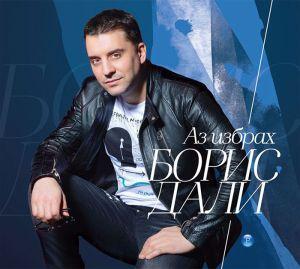 Борис Дали - Аз избрах (албум 2019) [ CD ]