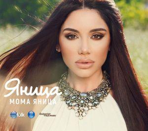 Яница - Мома Яница (2018) [ CD ]