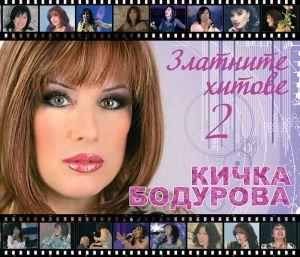 Кичка Бодурова - Златните хитове 2 [ CD ]