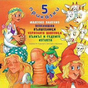 5 ПРИКАЗКИ - Малечко Палечко, Пепеляшка, Вълшебници…