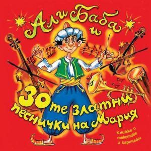 Али Баба и 30-те златни песнички на Мария - Детски песнички [ CD ]