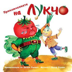 Приключенията на Лукчо - Драматизации по Джани Родари и музика на Петър Ступел [ CD ]