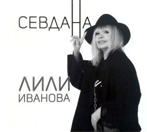 Лили Иванова - Севдана (албум 2019) (2CD) [ CD ]